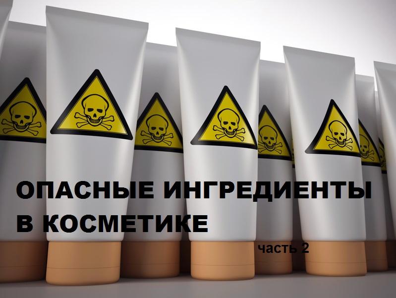 Самые опасные ингредиенты в косметике — Часть 2