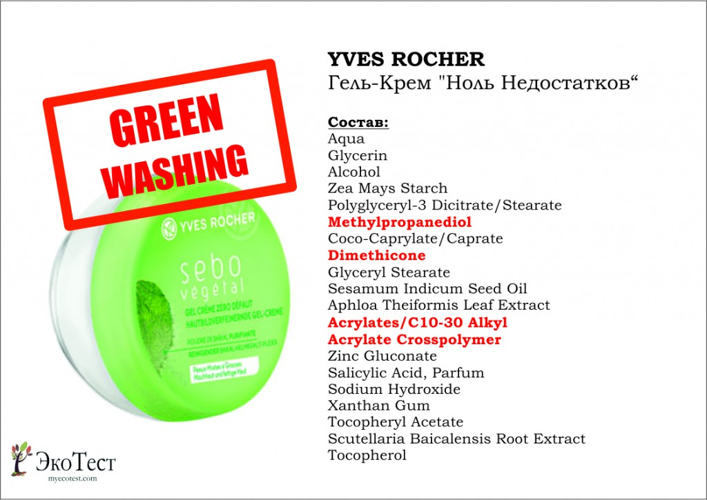 greenwashing yves rocher
