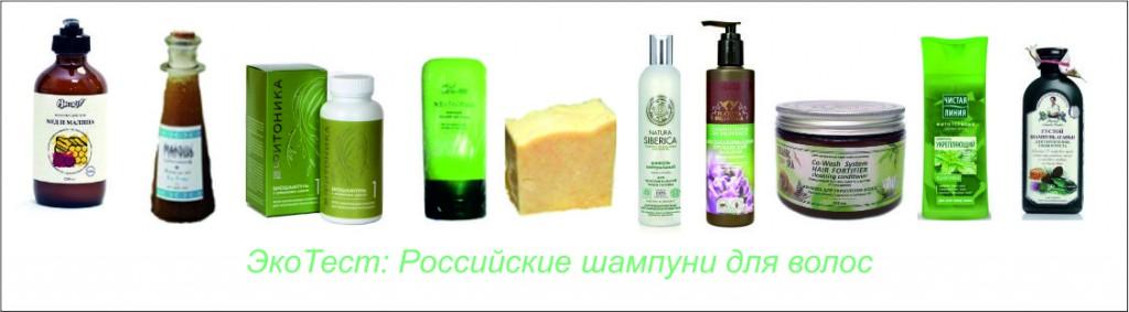 Российские шампуни для волос