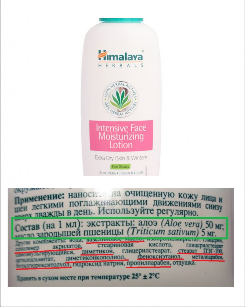 himallaya herbals Лосьон для лица