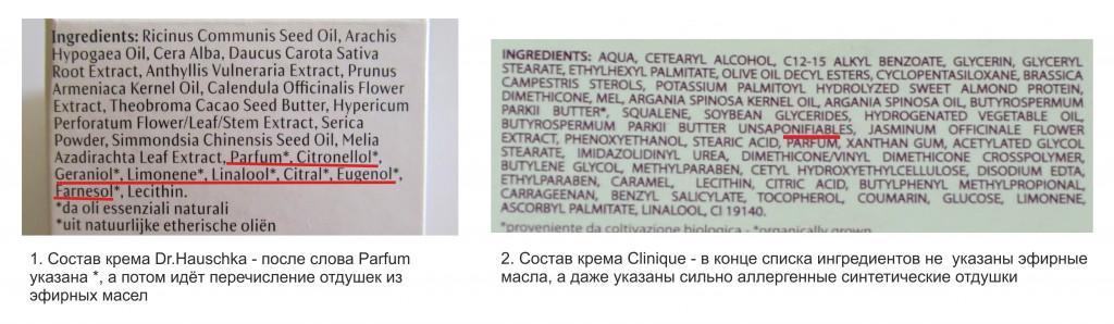 Как отличить синтетические отдушки в креме