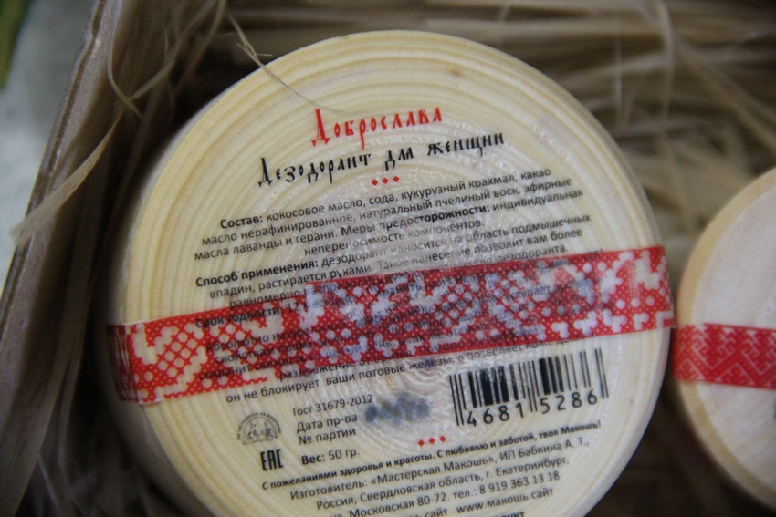 дезодорант макошь