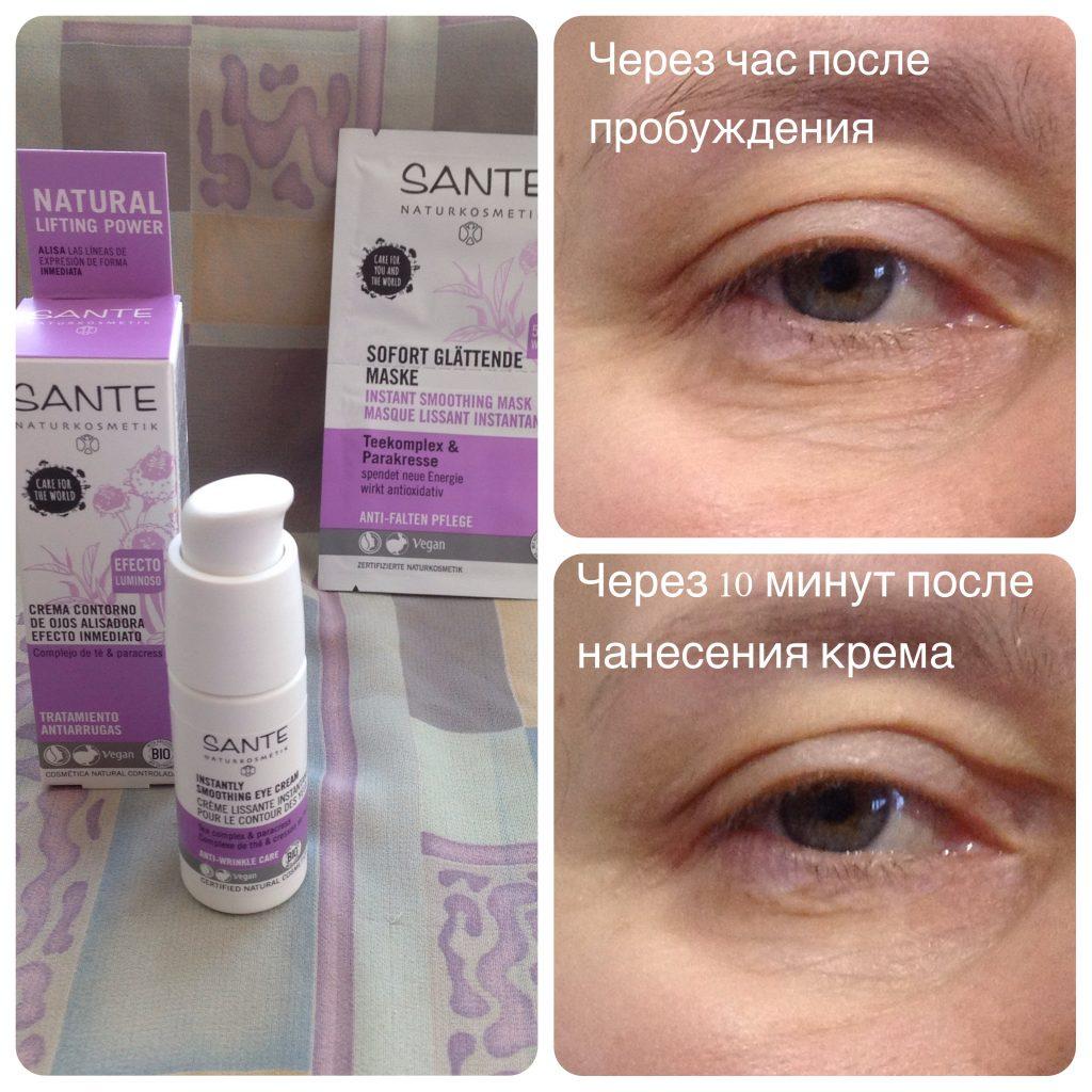 Sante крем для возрастной кожи для глаз