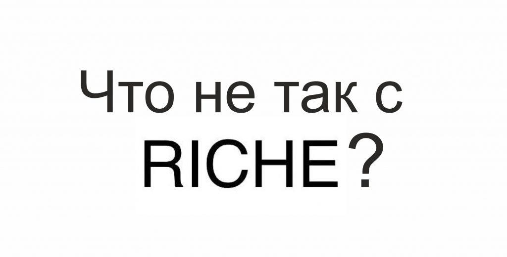 Что не так с Riche?